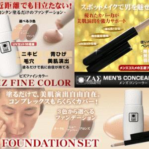 メンズファンデーション & メンズコンシーラー セット