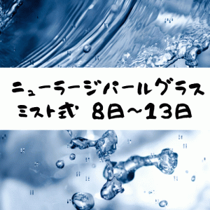 ミスト式でニューラージパールグラスを育てる【8日目~13日目】