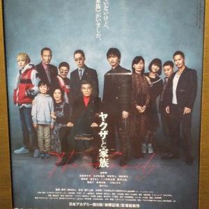 映画「ヤクザと家族 The Family」