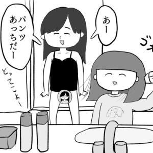 ぱおぱおと変態ちゃんと日用品