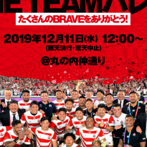 日本代表選手、感謝パレード