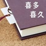 喜多喜久「科警研のホームズ」シリーズ第1弾『科警研のホームズ』あらすじとネタバレ感想