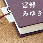 宮部みゆき「杉村三郎」シリーズ第5弾『昨日がなければ明日もない』あらすじとネタバレ感想