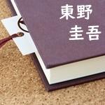 東野圭吾「ガリレオ」シリーズ第9弾『沈黙のパレード』あらすじとネタバレ感想