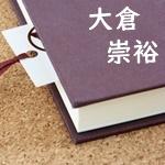 大倉崇裕「問題物件」シリーズ第2弾『天使の棲む部屋』あらすじとネタバレ感想