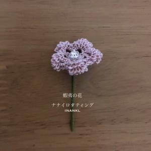 タティングレースの花 エゾカワラナデシコ (蝦夷の花)