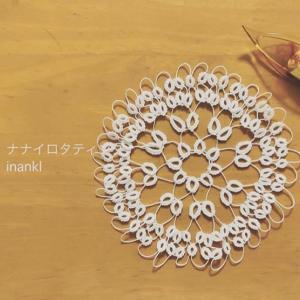 おうち課題⑦ 引き渡し糸で繋ぐリングのドイリー/4段目