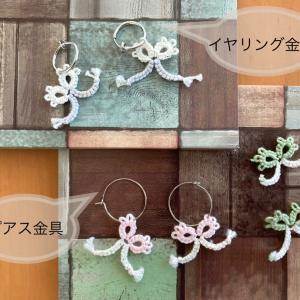 キット「リボンのピアスが作れる〜初めてのタティング」販売開始!