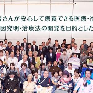 一般社団法人 日本ALS協会