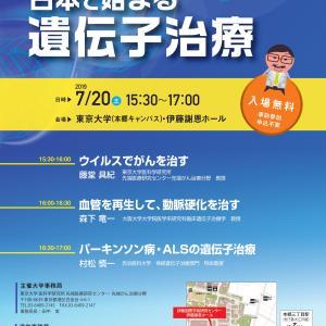 市民公開講座「日本で始まる遺伝子治療」のお知らせ