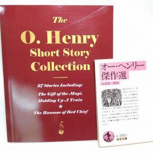 私の本棚ーO.ヘンリーとサキ短編集