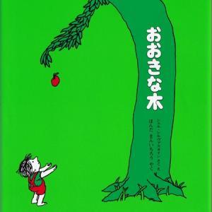 絵本ーおおきな木「The Giving Tree」