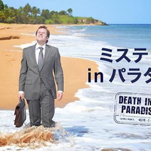 ドラマーミステリー・in・パラダイス