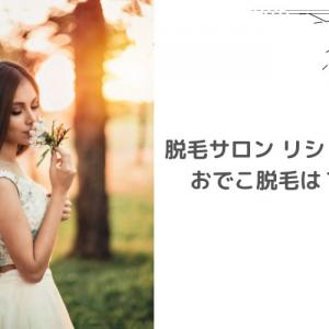 【新宿・渋谷・池袋・横浜】リシェルのおでこを広げる「小顔脱毛」まとめ