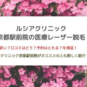 【口コミや立地から検証】ルシアクリニック京都駅前院に通ってみたくなる7つのポイント