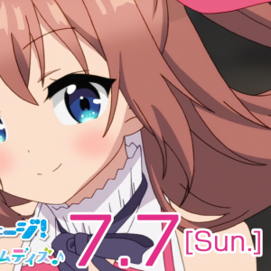 【Re:ステージ! ドリームデイズ♪】1話 高尾山は登りません!