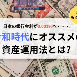 【日本ピンチ!】ついに、銀行金利が0.001%だってよ。銀行口座に預金する時代は終了。これからの令和時代におすすめの資産運用法とは?