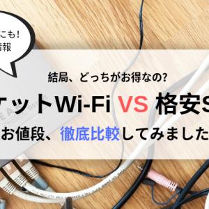 【Wi-Fiレンタルvs格安SIM】結局どの会社と契約しても、料金体系はほぼ変わらない件。一時帰国時に困らないよう調査してみました。