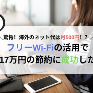 【目指せ海外移住】海外のネット代は月500円未満!?フリーWi-Fi活用で年間17万円節約。一時帰国者にも使えるマル得情報!
