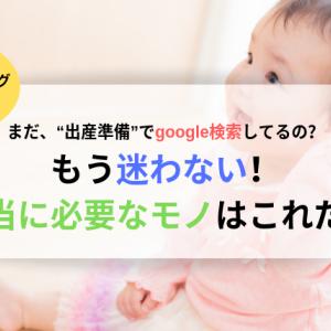 """【ショップ戦略に惑わされるな】まだ""""出産準備リスト""""でgoogle検索してるの?消耗品と本当に必要なもの完全マニュアル!"""