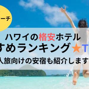 【2019年夏最新版】ハワイの格安ホテル★おすすめ比較ランキングトップ10選★一人旅向けの安宿(ホステル)も紹介します!