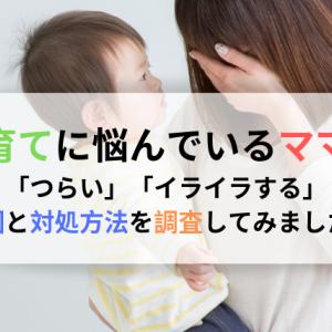 【子育てに悩んでいる・つらいと感じるママへ】もしかして育児ノイローゼ?なぜこんなにイライラするの?原因と対処方法を調査してみました。