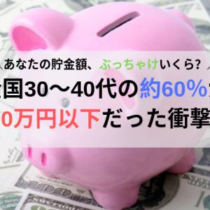 【貯金額、ぶっちゃけいくら?】なんと30代~40代の60%が、貯金100万円以下だった!平均額を調査してみました。資産運用しないといよいよヤバい件。