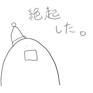 ハン=ダイセイの生態①~絶起という名の寝坊~