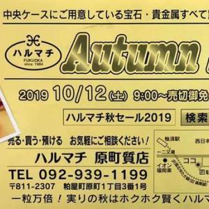 ハルマチ秋セール2019 福岡の質屋ハルマチ原町質店
