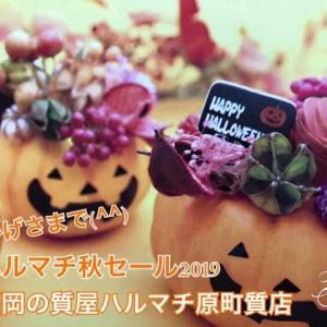 おかげさまで 御礼 ハルマチ秋セール2019 福岡の質屋ハルマチ原町質店