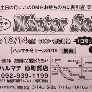 ハルマチ冬セール2019 福岡の質屋ハルマチ原町質店