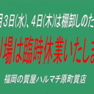 販売部 6月3日~4日 臨時休業のお知らせ 福岡の質屋ハルマチ原町質店