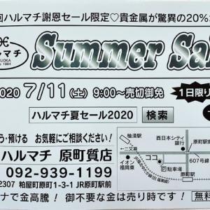 ハルマチ夏セール2020 7月11日(土)朝9時~福岡の質屋ハルマチ原町質店