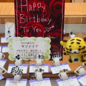 本日のお勧めは9月の誕生石サファイア♡福岡の質屋ハルマチ原町質