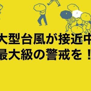 台風のため7日(月) 臨時休業のお知らせ 福岡の質屋ハルマチ原町質店