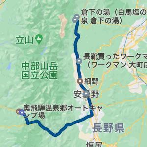 お誕生日旅行 ③奥飛騨オートキャンプ場