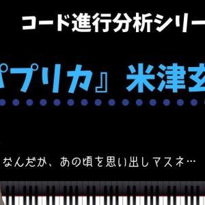 """【米津玄師・作詞作曲】パプリカのコード進行を中心とした楽曲分析 """"懐かしさを紐解く"""""""