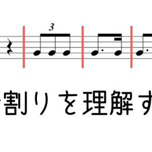 【楽譜】譜割りを理解する【リズム面の苦手意識を克服しよう】