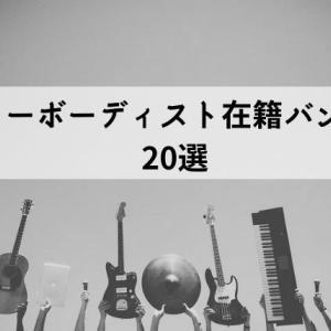 キーボーディストが在籍しているバンド20選 【今やキーボードがバンドの中心人物!?】