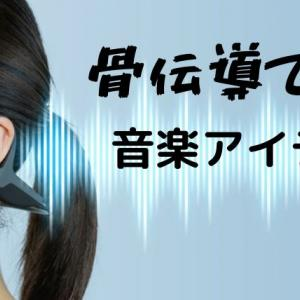 骨伝導を利用して音楽を聴くアイテム・シチュエーション(メガネ・イヤホン・帽子・バイク・水泳)