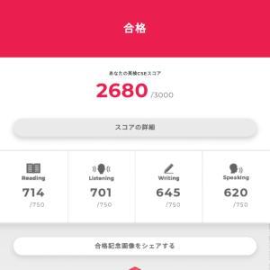 英検2次試験結果☆