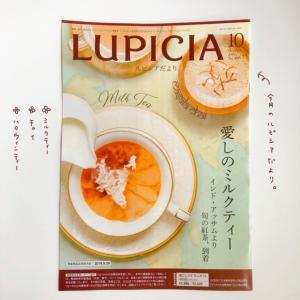 「ルピシアだより10月号」今月のお試しお茶は〇〇でした!