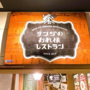 「サンジのおれ様レストラン」でワンピースキャラモチーフの料理を食べてきた!