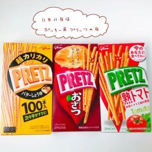 11月11日はポッキー&プリッツの日!わが家が買った味はコレ!
