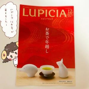 「ルピシアだより12月号」はおめでたい新年特集!そして気になる今月のお試しお茶は〇〇!