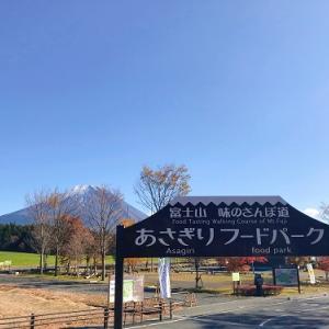 富士宮に来たら寄ってみて!富士山を望むあさぎりフードパーク