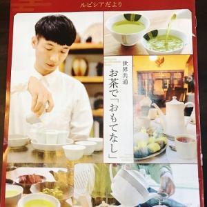 ルピシアだより1月号。オータムナルと台湾烏龍茶の季節です