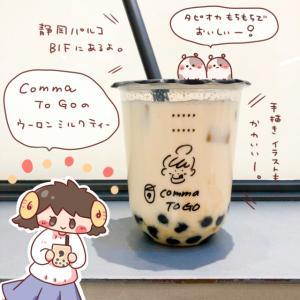 静岡パルコのcomma TOGOでタピオカ充!