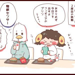 【4コマ漫画】おもちゃが欲しくてハッピーセットを頼んだ結果。