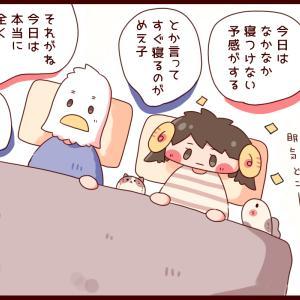 【2コマ漫画】眠気のないそんな夜も。